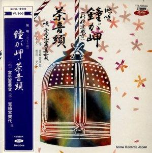 富元富美賀 - 地唄(おどり用)鐘が岬・茶音頭 - TH-5044