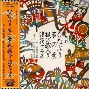富崎富美代 - 地歌(おどり用)ひなぶり・菜の葉・狐の嫁入り・浪花十二月 - THO-6095