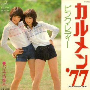 ピンク・レディー - カルメン'77 - SV-6184