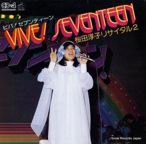 桜田淳子 - ビバ!セブンティーン/リサイタル2 - CD4B-5105