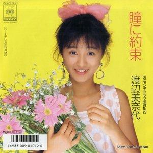 渡辺美奈代 - 瞳に約束 - 07SH1791