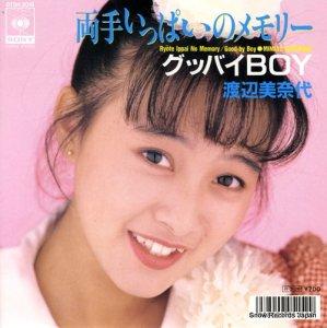 渡辺美奈代 - 両手いっぱいのメモリー - 07SH3018