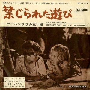 マニュエル・ディエス・カノ - 禁じられた遊び - JET-1129