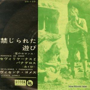 ヴィセンテ・ゴメス - 禁じられた遊び - DS-133