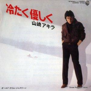 山崎アキラ - 冷たく優しく - L-1504W