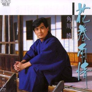 角川博 - 花巻雨情 - RHS-187
