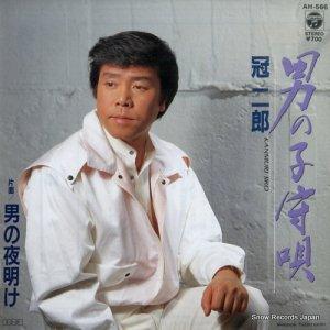冠二郎 - 男の子守唄 - AH-566