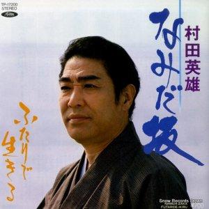 村田英雄 - なみだ坂 - TP-17200