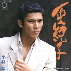 小林繁 - 亜紀子 - C-157