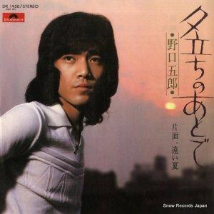 野口五郎 - 夕立のあとで - DR1950