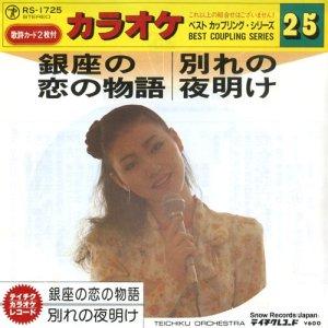 テイチク・オーケストラ - ベスト・カップリング・シリーズ - RS-1725