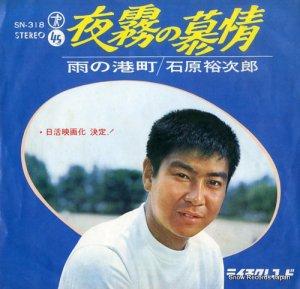 石原裕次郎 - 夜霧の慕情 - SN-318