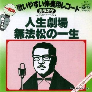 伴奏用カラオケレコード - 人生劇場 - KK-5