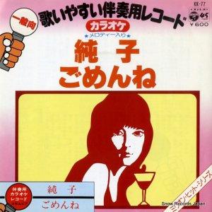 伴奏用カラオケレコード - 純子 - KK-77