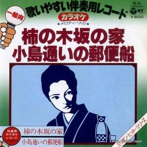 伴奏用カラオケレコード - 柿の木坂の家 - KK-55