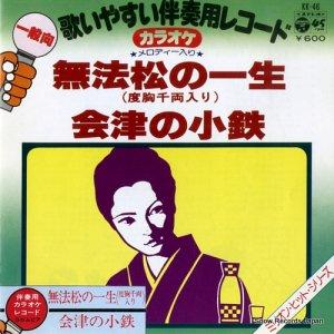 伴奏用カラオケレコード - 無法松の一生(度胸千両入り) - KK-46