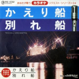 カラオケ・リクエスト・シリーズ - かえり船 - RS-1032