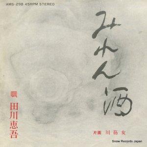 田川恵吾 - みれん酒 - AMS-298
