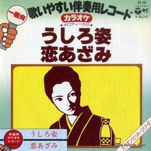 カラオケ - うしろ姿 - KK-68