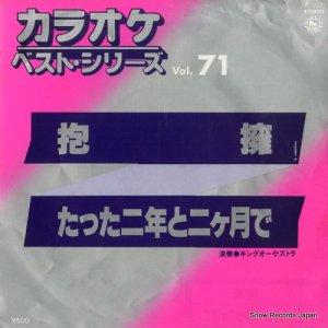 カラオケ・ベスト・シリーズ - 抱擁 - BS-2371