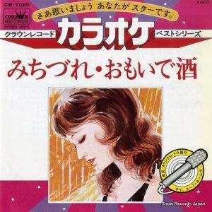 カラオケ・ベスト・シリーズ - みちづれ - CW-7060