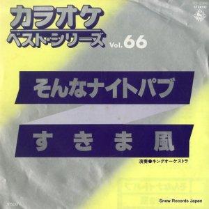 カラオケ・ベスト・シリーズ - そんなナイトパブ - BS-2366