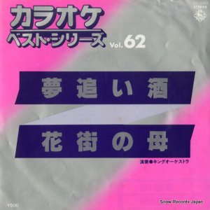 カラオケ・ベスト・シリーズ - 夢追い酒 - BS-2362