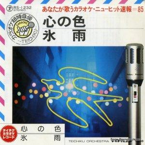 カラオケ超特急便 - 心の色 - RS-1232