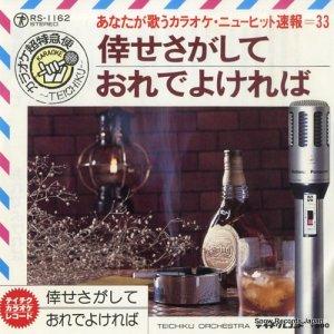 カラオケ超特急便 - 倖せさがして - RS-1162