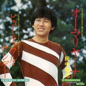 田中星児 - オー・マリヤーナ - SV-2532