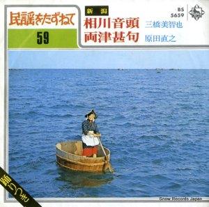 三橋美智也 - 相川音頭 - BS5659