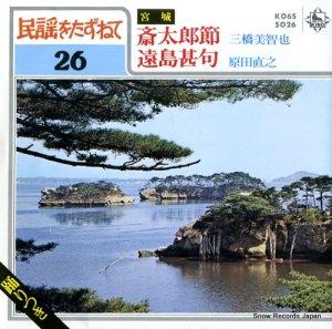 三橋美智也 - 斎太郎節 - K06S5026