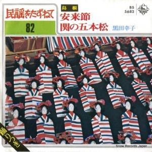 黒田幸子 - 安来節 - BS-5682
