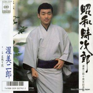 渥美二郎 - 昭和時次郎 - 07SH1769