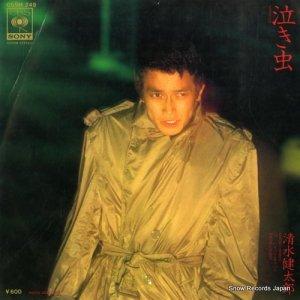 清水健太郎 - 泣き虫 - 06SH249