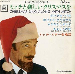 ミッチ・ミラー - ミッチと楽しいクリスマスを - LSS-223-C