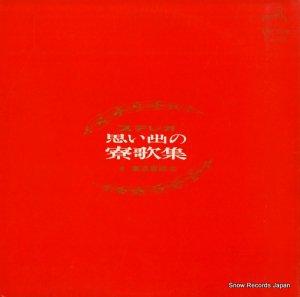 東京寮歌会 - 思い出の寮歌集 - SJV-1045