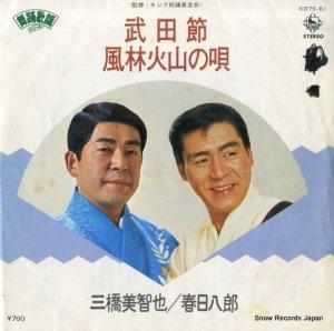 三橋美智也/春日八郎 - 武田節/風林火山の唄 - K07S-61