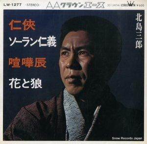 北島三郎 - 任侠 - LW-1277