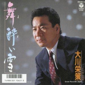 大川栄策 - 舞酔(まよ)い雪 - AH-897
