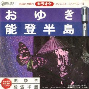 カラオケ・リクエスト・シリーズ - おゆき - RS-1011