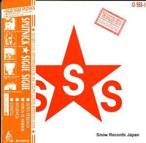 ジグ・ジグ・スパトニック - the bangkok remix plus hack-attack dub - 12-SSS-1