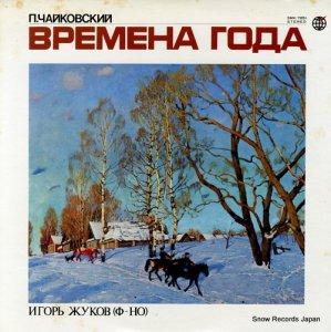 イーゴリ・ジューコフ - チャイコフスキー:「四季」 - SMK-7851
