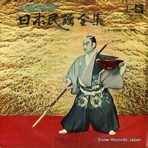 V/A - 日本民謡全集 九州・四国篇(第1集) - LKF1036