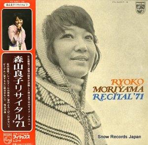 森山良子 - リサイタル'71 - FS-5057-58