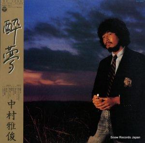 中村雅俊 - 酔夢 - AX-7240