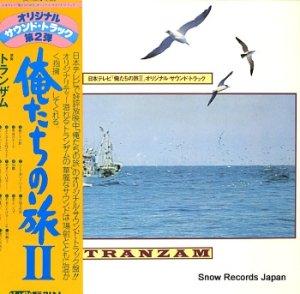 トランザム - 俺たちの旅2 - BAL-1009