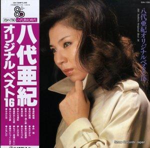 八代亜紀 - オリジナルベスト16 - GM-108