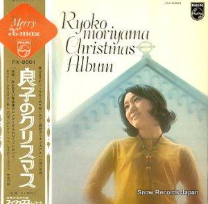 森山良子 - 良子のクリスマス - FX-8001