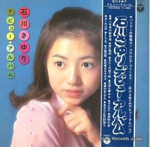 石川さゆり - デビュー・アルバム - ACE-5002